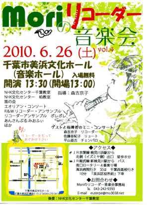 Mori_rec_vol4_2010_2